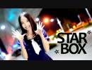 【暁雨】Star Box【踊ってみた】