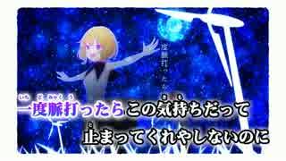 【ニコカラ】彗星列車のベルが鳴る ≪off