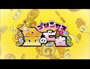 プリンセスは金の亡者 プロモーションムービー第1弾