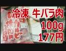 西友の冷凍牛バラ肉 100g 177円