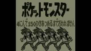 ポケモン全150匹集めるまで終われない旅 Part15【赤/緑/青/ピカ】