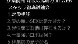 伊集院光 深夜の馬鹿力 in WEB スタッフ徹
