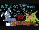 【ポケモンORAS】試行錯誤のダブル実況者大会~夏秋の陣~【vswestさん】