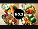 【全4種】毎日の弁当作ってみた。No.2 thumbnail