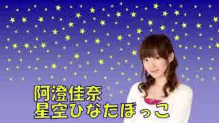 阿澄佳奈 星空ひなたぼっこ 第191回 [2016.08.22]