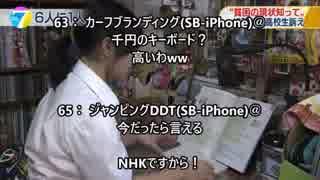 【NHKやらせか?】貧困特集の超貧乏女子高生の実態!【微修正版】