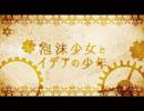 【PV】泡沫少女とイデアの少年【小説版】