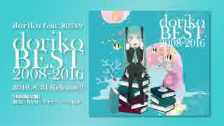 doriko feat.初音ミク「doriko BEST 2008-2016」クロスフェード動画
