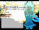 【ニコカラ】初音ミクの消失-DEAD END-【cosMo@暴走P feat. 初音ミク】