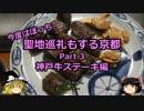 【ゆっくり】聖地巡礼もする京都 3 神戸牛ステーキ編【旅行】