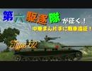 【WoT】第六駆逐隊が征く!中華まん片手に戦車遠征!3