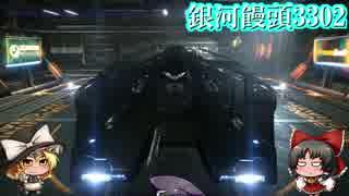 【Elite:Dangerous】銀河饅頭3302 第五話