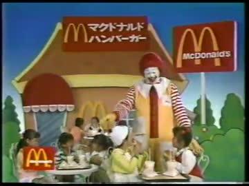 【懐かCM】マクドナルド ドナルドとハンバーガー号編(1988) by ...