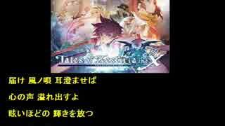 『テイルズ オブ ゼスティリア ザ クロス』 テーマ ♪風ノ唄