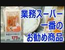 業務スーパーおすすめ商品 辛子めんたいこ 175円