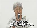 【拉致問題アワー】まず一人の救出から-家族の切実な思い~東京連続集会92[桜H28/8/24] thumbnail