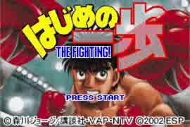 【TAS】はじめの一歩 THE FIGHTING !(海