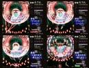 東方永夜抄 難易度別に弾幕を比較してみた STAGE6B Part1