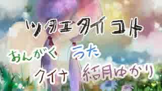 【結月ゆかり】ツタエタイコト【オリジナ