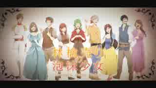 林檎売りの泡沫少女-Grimm's Fairy Tales-