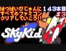 【スカイキッド】発売日順に全てのファミコンクリアしていこう!!【じゅんくり#143_3】
