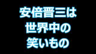 【安倍マリオ】日本は世界中の笑いもの(