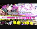 BEMANI生放送(仮)第145回 - SOUND VOLTEX III GRAVITY WARSイベント情報! 1/4 thumbnail