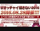 BEMANI生放送(仮)第145回 - SOUND VOLTEX III GRAVITY WARSイベント情報! 2/4 thumbnail