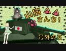 【WoT】山猫さんち! 号外の五【ゆっくり実況】