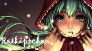 【初音ミク】Rotkäppchen(赤ずきん)【歌唱演劇】 thumbnail
