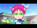 約3分でわかるアニメ「斉木楠雄のΨ難」