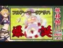 PS Vita版/PS4版 乖離性ミリオンアーサー 配信決定記念CM第3弾