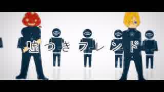 【ニコカラ】嘘つきフレンド[[ On vocal ]]