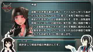 【MMD艦これ】艦これFIGHTERS~設定紹介~