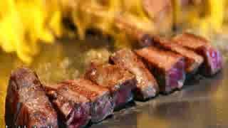 【これ食べたい】 ステーキ、鉄板焼きなど・・・