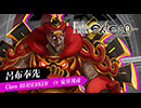 Fate新作アクション『Fate/EXTELLA』ショートプレイ動画【呂布奉先】篇