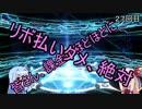 【FGO】琴葉姉妹の30連ガチャ【VOICEROID実況】