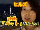 早川亜希動画#332≪映画「ペット」鑑賞、in六本木ヒルズ!≫