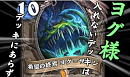 【Hearthstone】ブリザード公認!Zirai(福袋)vs破壊神dump 運命力対決2