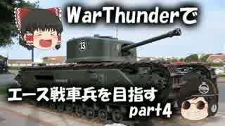 【PS4】WarThunderでエース戦車兵を目指すpart04【ゆっくり実況】