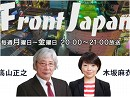 【Front Japan 桜】新潟県知事の原発いじめ / 子供で食ってく大人の話[桜H28/8/26]