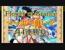 【実況】【白猫】Flower限定ガチャ マーボー狙いで44連勝負!