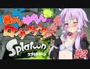 【S+99】暑がりゆかりんのロングブラスターカスタム!#2【Splatoon】