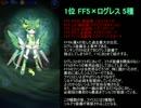 FFRK必殺技~残念な演出~ワースト10