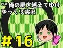 【俺屍】勇者國春と朱点童子【ゆっくり実況】#16