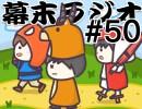 [会員専用]幕末ラジオ 第五十回(もののけ姫&西郷カルタ枠)