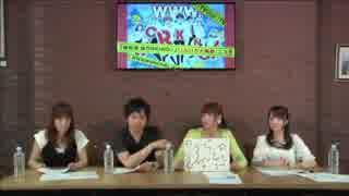 「WWW.WORKING!!」 いろいろ大発表!ニコ生 part1