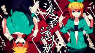 高音に負けずジャバヲッキー・ジャバヲッカ歌ってみた【けーいち×キノトチャン】 thumbnail