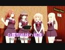 【MMD艦これ紙芝居】白露型姉妹の姉達3