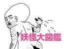 『コミケ後記とヤンサン妖怪大図鑑』〜中2ナイトニッポンvol.19 2/2